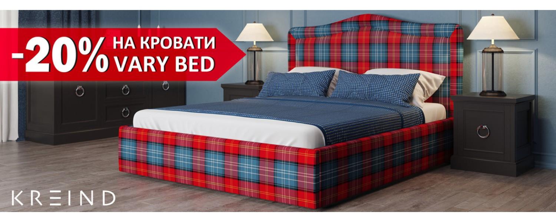 Скидка 20% На кровати коллекции Varybed